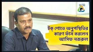টক্ শোতে অনুপস্থিতি নিয়ে বোমা ফাটালেন আসিফ নজরুল | Asif Nazrul on his apparent ban on Talk Shows