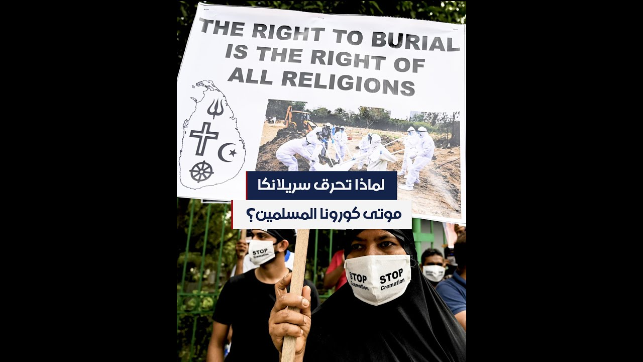 وسط اعتراض منظمة الصحة العالمية.. لماذا تحرق سريلانكا موتى كورونا المسلمين؟  - نشر قبل 6 ساعة