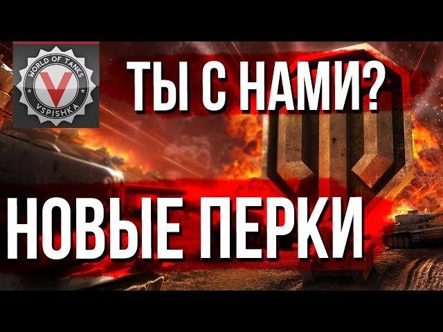Новые Перки World of Tanks 🕹️