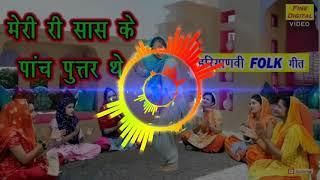 Download Meri re saas ke paanch putter the dj remix haryanvi song