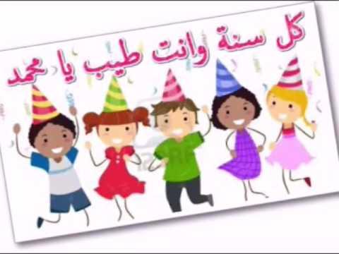عيد ميلاد سعيد حبيبي حمودي Youtube