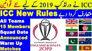 ICC World Cup 2019 All Team Squad and Full Schedule | khan videos