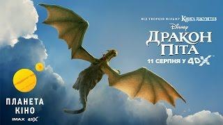 Дракон Піта у Планеті Кіно
