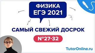 Решаем вторую часть ЕГЭ (№27-32). Вебинар | Физика