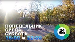 Смотрите ЛыткариноТВ на Мир24