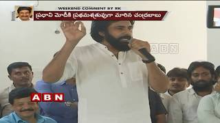 Why Janasena , YCP Silent on Central Funds? | YCP Backdoor Politics | Weekend Comment by RK