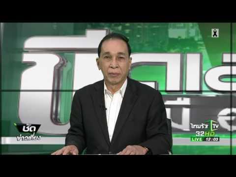ย้อนหลัง วิเคราะห์เหตุระเบิด รพ.พระมงกุฏเกล้า : ขีดเส้นใต้เมืองไทย | 23-05-60 | ชัดข่าวเที่ยง