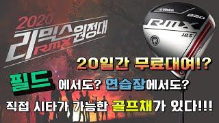 야마하 리믹스 220 드라이버 시타 [동글이골프TV]