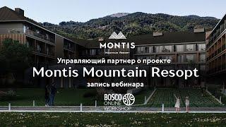 Гражданство за инвестиции в Черногории Bosco Conference