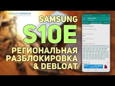 📱 Samsung S10e из Германии · Как разблокировать телефон с Computeruniverse · S10 Debloat