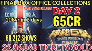 SECRET SUPERSTAR BOX OFFICE COLLECTIONS DAY 2 | CHINA | AAMIR KHAN | ZAIRA WASIM | 108cr in 2 DAYS