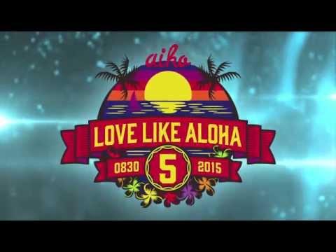 野外フリーライブ「Love Like Aloha vol.5」予告映像 <2015/8/30@サザンビーチちがさき>
