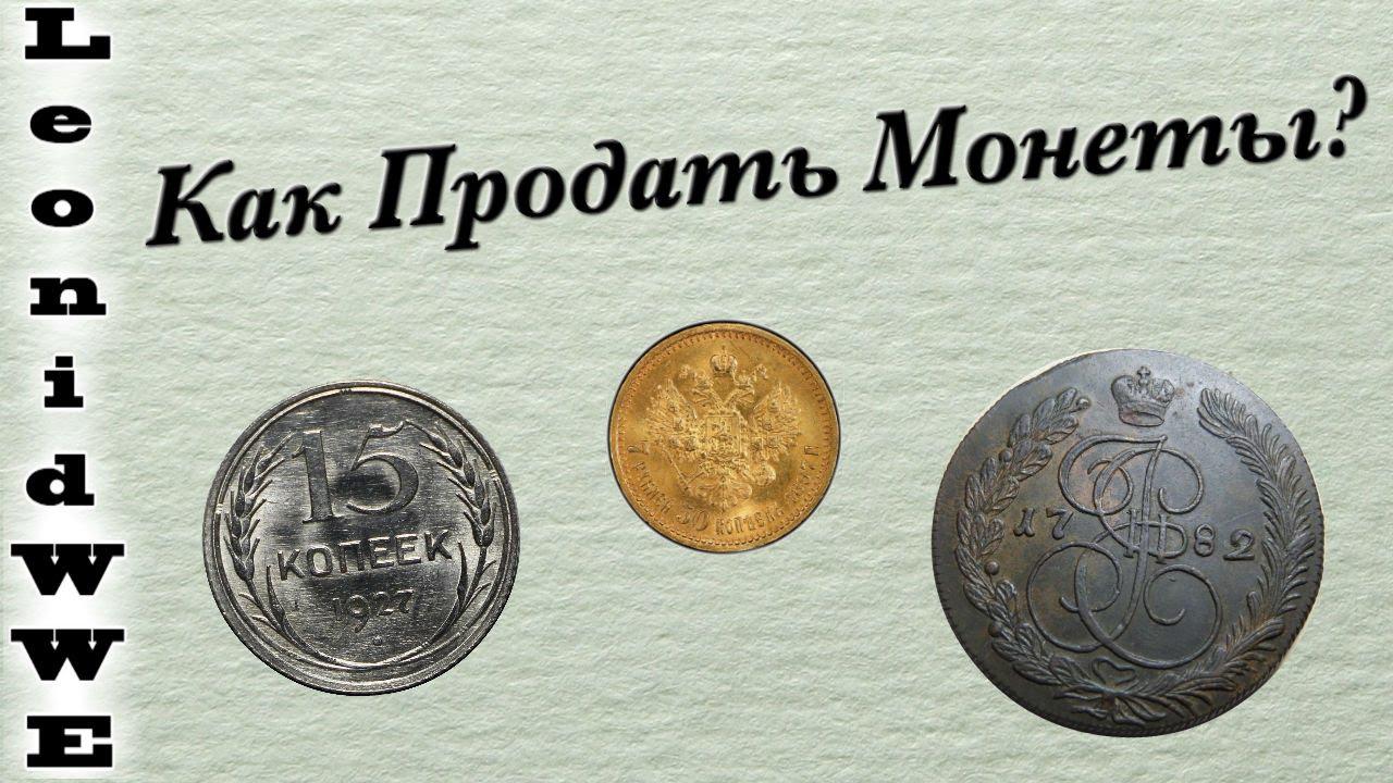 Как продать монеты видео монеты 1860 года стоимость