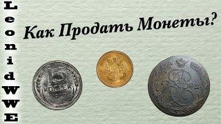 Как Продать Монеты?(, 2016-05-26T15:30:00.000Z)
