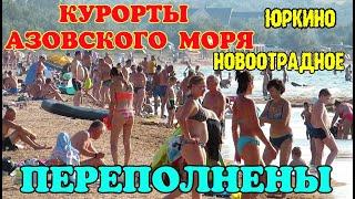 Крым.ПЕРЕПОЛНЕННЫЕ курорты АЗОВСКОГО моря больше не могут ПРИНИМАТЬ отдыхающих.Отели ПЕРЕПОЛНЕНЫ
