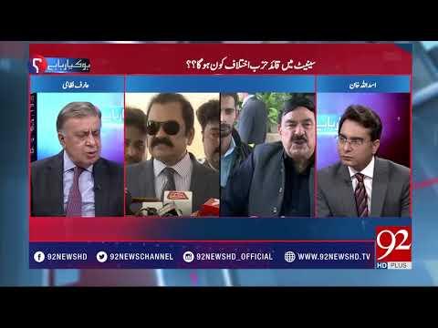 Arif Nizami Response On Sheikh Rasheed And Rana Sanaullah Clash  !!!