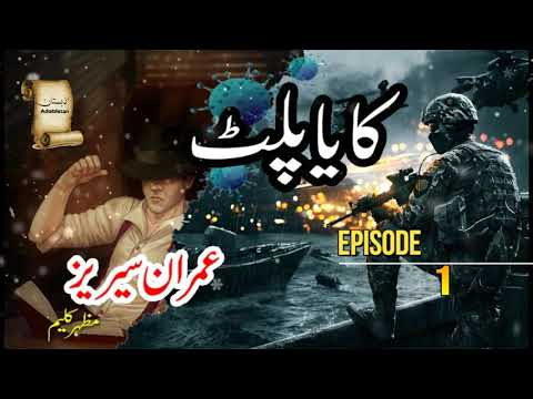 Kaya Palat | Ep1 | Imran Series | Mazhar Kaleem Spy Fiction Jasoosi Novel