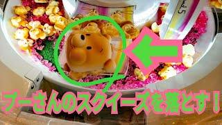 【スウィートランド】もちもちプーさんスクイーズを狙います! | Disney Winnie the Pooh Squishy | UFOキャッチャー Claw Machine | かりちゅーばー