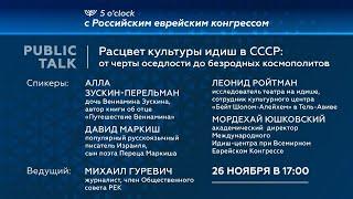 5 o`clock с Российским еврейским конгрессом: Расцвет культуры идиш в СССР: от черты оседлости до без