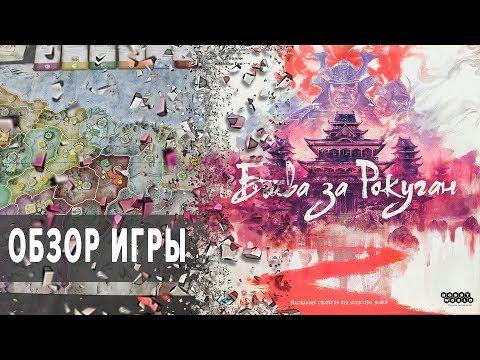 Битва за Рокуган Настольная игра Обзор