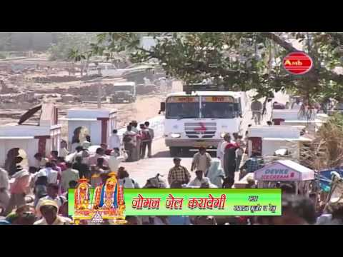 Ramdhan gurjar song 2016