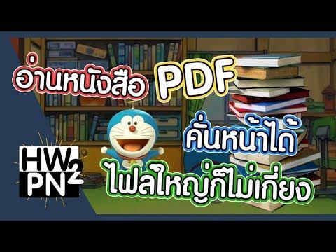 แนะนำแอพอ่านหนังสือไฟล์ใหญ่ PDF แก้ไขไฟล์ คั่นหน้าหนังสือได้