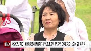 [sbn] 서천군, '제31회 한산모시문화제' 체험프로…