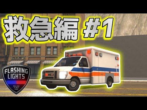 【911】救急編#1 救急隊員になって怪我人を助け出す!【Flashing Lights実況】 thumbnail