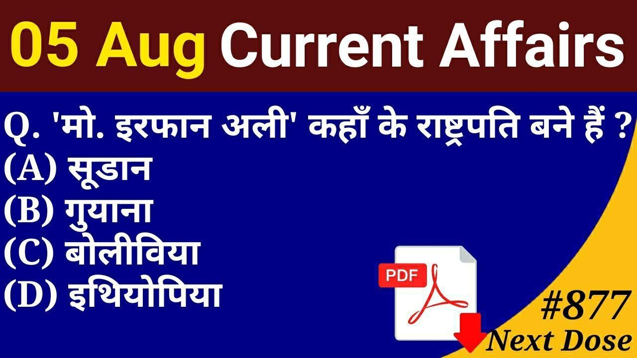 Next Dose #877 | 5 August 2020 Current Affairs | Daily Current Affairs | Current Affairs In Hindi