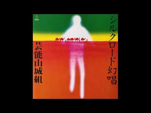 Geinoh Yamashirogumi (芸能山城組) - Silkroad No Genjo (シルクロード幻唱) (1981) FULL ALBUM