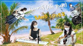 [COVER] 아이유(IU)-어푸(Ah puh) | 밴드 커버 | 어푸푸.. 허우적 대다 비틀거리는 실력 재…