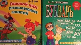 Годовой курс развивающих занятий.Букварь Жуковой и другая развивающая литература.
