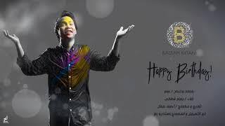 بسام - Happy Birthday ( حصرياً ) 2018