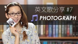 "英文歌分享#7 ""Photograph"" // English Song Spotlight (Ed Sheeran)"