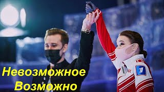 Глейхенгауз ВПЕРЕДИ Олимпийский сезон Щербакова ДОКАЗАЛА что невозможное возможно