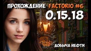 Прохождение Factorio 0.15.18 - #6 добыча нефти