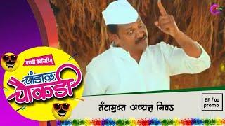 चांडाळ चौकडी #भाग १ #प्रोमो #Chandal Chaukadi #EP 1 # Promo#