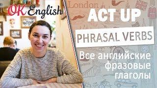 ACT UP - фразовые глаголы английского   All English phrasal verbs