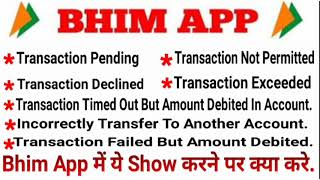 Bhim App Transaction # Pending# Failed# Timed Out#Wrong Transafer#Exceeded होने पर क्या करना चाहिए।