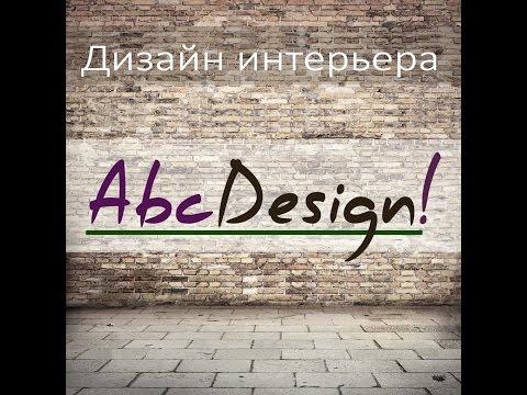 Дизайн студия интерьера Винница цены недорого Дизайн інтер'єру Ремонт квартири Вінниця ціни