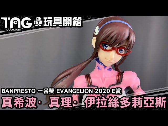 [玩具開箱] BANPRESTO 一番獎 EVANGELION 2020 E賞 真希波·真理·伊拉絲多莉亞斯 「破」角色模型