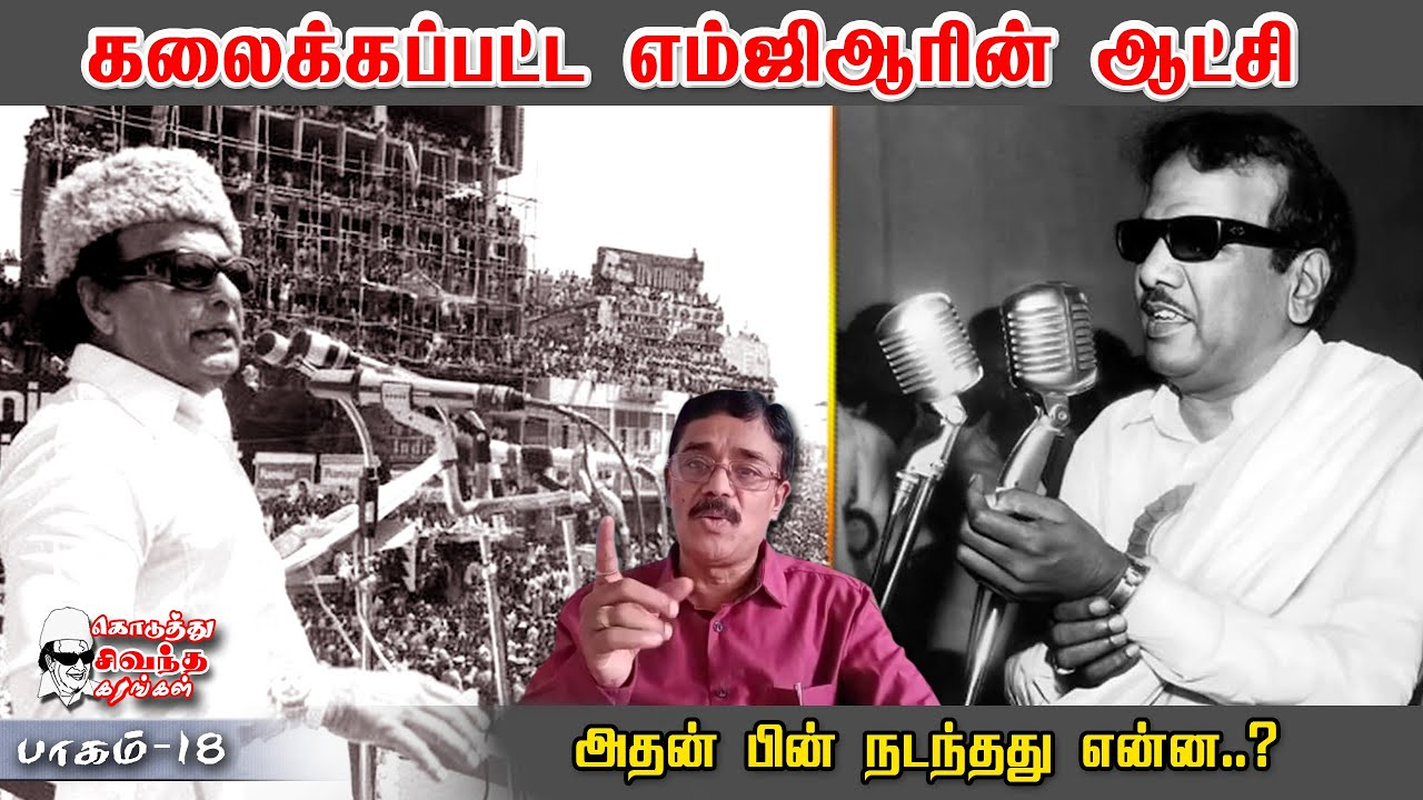 ஆட்சி கலைக்கப்பட்டதும் மக்களிடம் கேட்ட அந்த ஒரு கேள்வி | Karunanidhi| mgr Untold Story | ADMK vs DMK