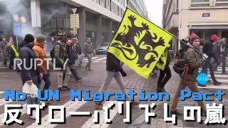 反グローバリズムの嵐「ブリュッセルで国連の難民移民移動協定に抗議」ベルギー国民の怒り  No UN Migration Pact