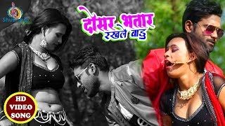 HD  - दोसर भतार रखले बाड़ु - Titu Remix - Dosar Bhatar - Bhojpuri Latest Superhit Song 2018