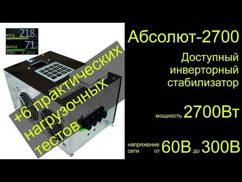 """""""Абсолют-2700"""" -доступный инверторный стабилизатор напряжения повышенной мощности"""