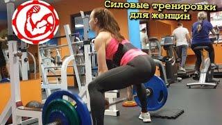 Почему девушки боятся силовых тренировок Силовые тренировки для женщин