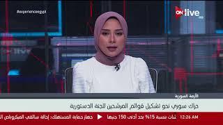 شريف شحادة يتحدث عن الأزمة السورية وتشكيل قوائم المرشحين للجنة الدستورية