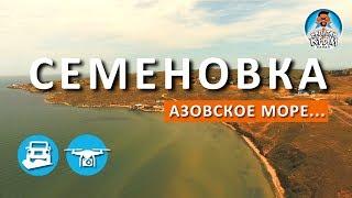 видео Отдых на Азовском море в Крыму