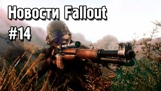 Первый Fallout на движке New Vegas Новости Fallout 14
