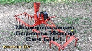 Модернизация бороны Мотор Сич БН-1, получилось супер!